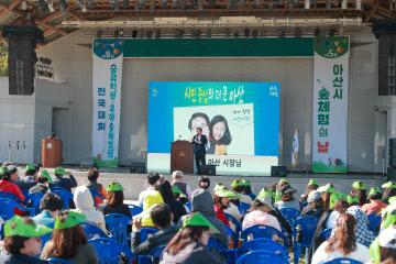 아산시, '제5회 숲체험의 날' 행사 성료