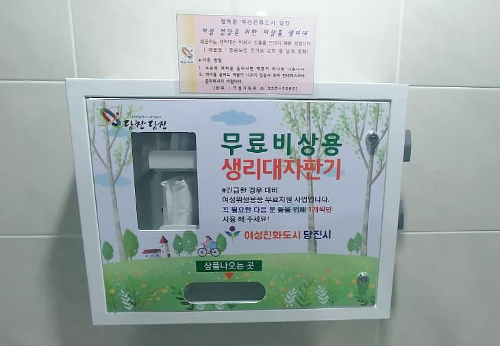 사본 -여성화장실에 설치된 생리대 무료 자판기  (1) (1)