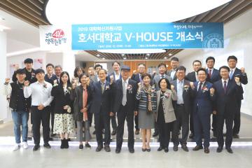 호서대, V-HOUSE 오픈