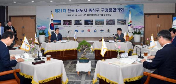 20191016-전국 대도시 중심구 구청장협의회1