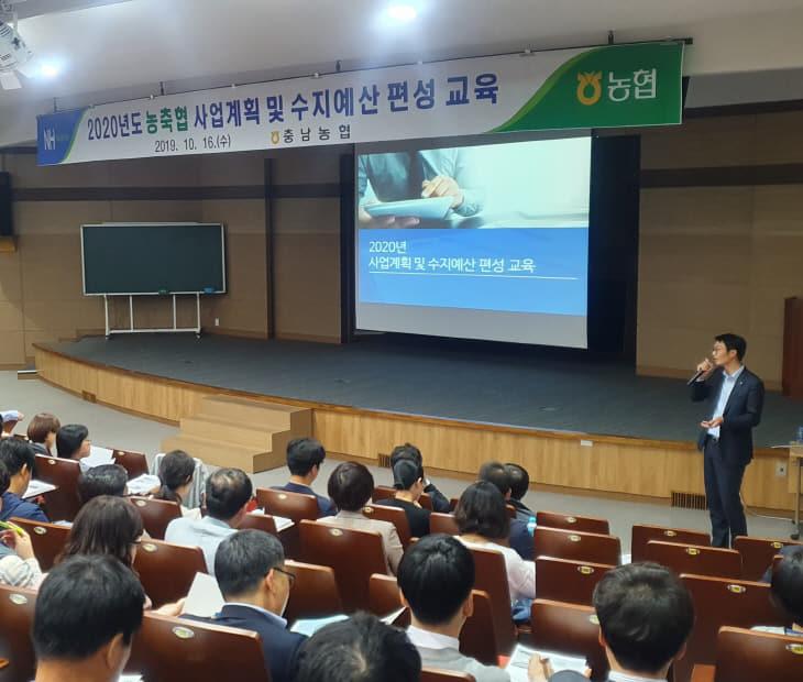 농축협 사업계획 수립 교육(10.16)