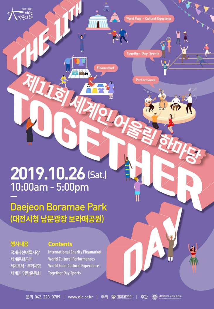 대전의 지구촌 축제,'제11회 세계인 어울림 한마당'_포스터