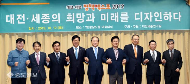 20191017-대전세종 정책엑스포