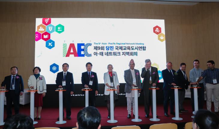 사본 -IAEC 지역네트워크 회의 개막식 (1)