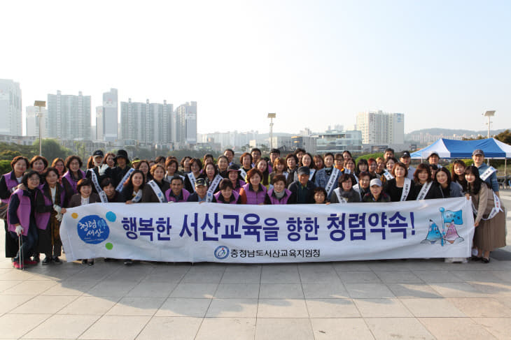 서산교육지원청 - 합동 청렴 캠페인 사진 1