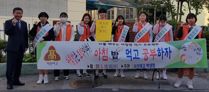 서산여고 - 아침밥 먹기 캠페인 사진
