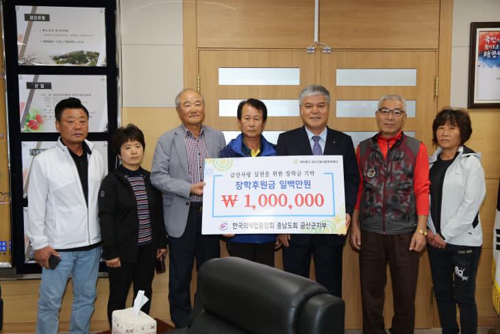한국외식업중앙회 금산군지부 장학금 기탁