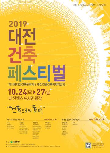 24~27일 대전시, 2019 대전건축페스티벌 개최_포스터