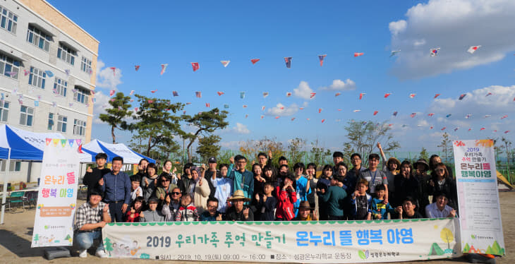 성광온누리학교, 온누리 뜰 행복야영 실시