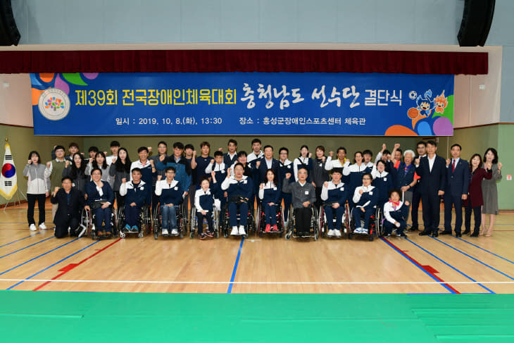 22일(장애인체육 금의환향_홍성군 선수단 결단식)