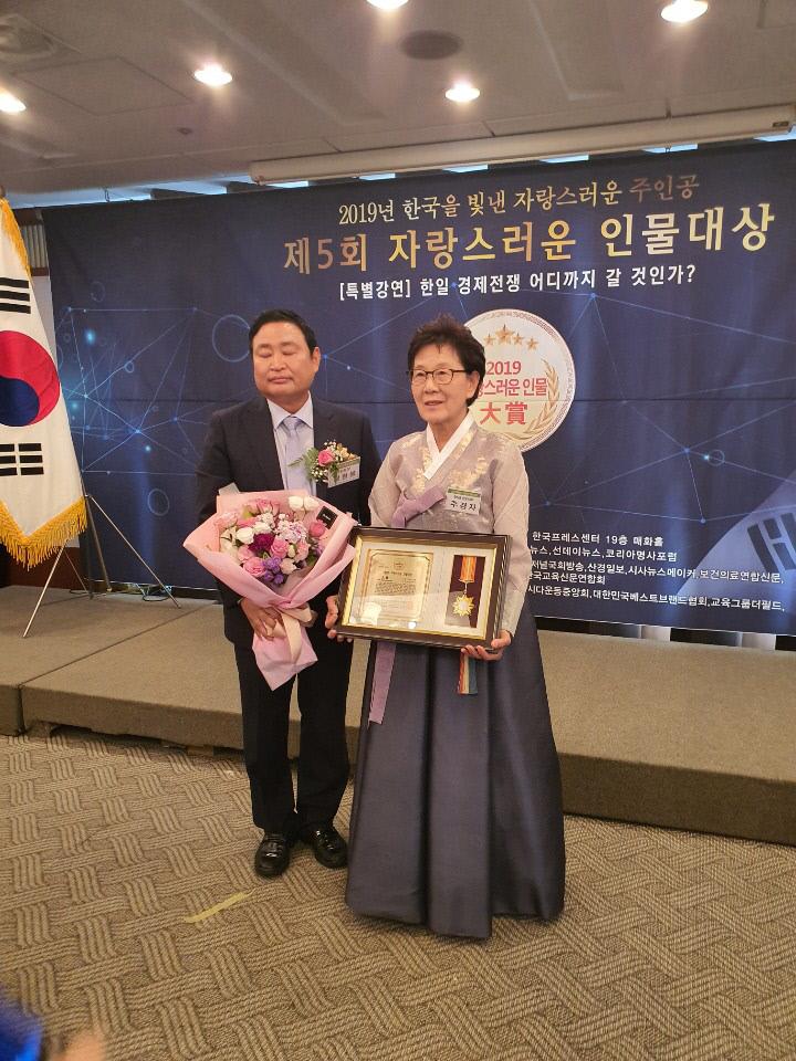 서천, 전통규방공예 주경자 명인 한국을 빛낸 인물 대상 수상