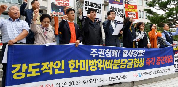 20191023-한미방위비분담금 협상 중단 촉구 기자회견1