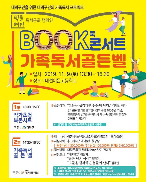 6. 대덕구, 북콘서트 & 가족독서골든벨 열어