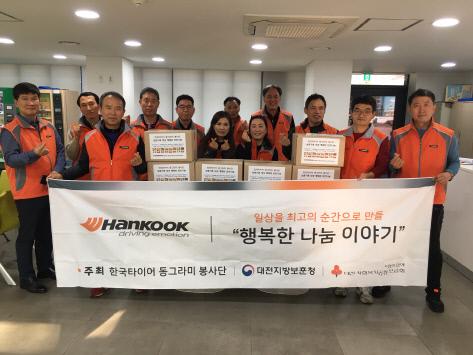 한국타이어앤테크놀로지(주) 동그라미봉사단,  봉사 실시