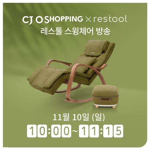11월9일 토요일 오후 1시 예약 휴테크 안마의자 중도일보