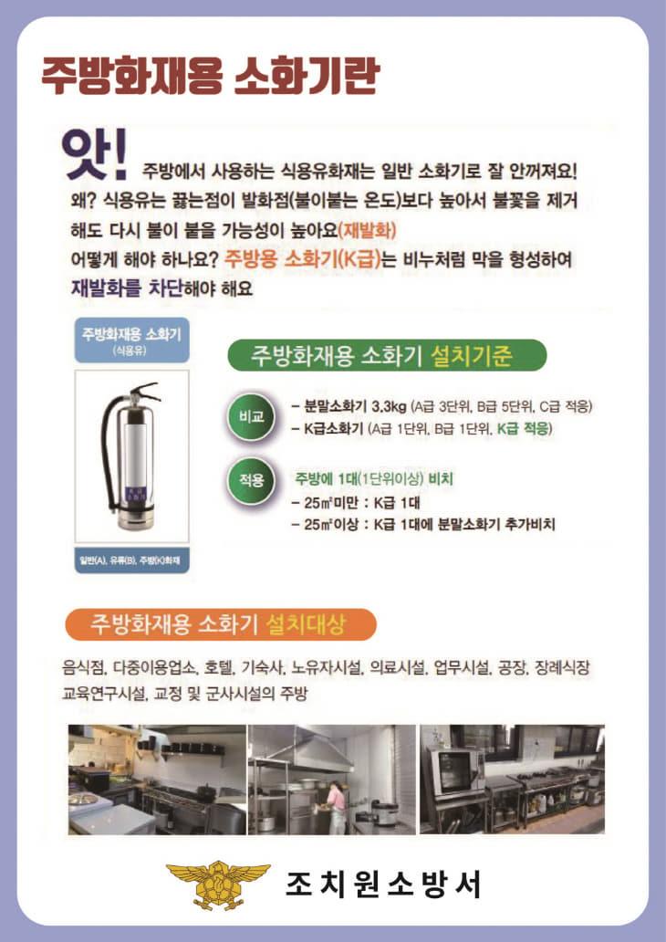 주방화재용_소화기(K급)_홍보물