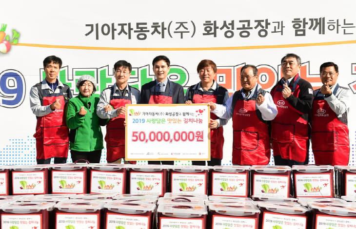 김장 나눔 행사에서 기아자동차 화성공장 기부