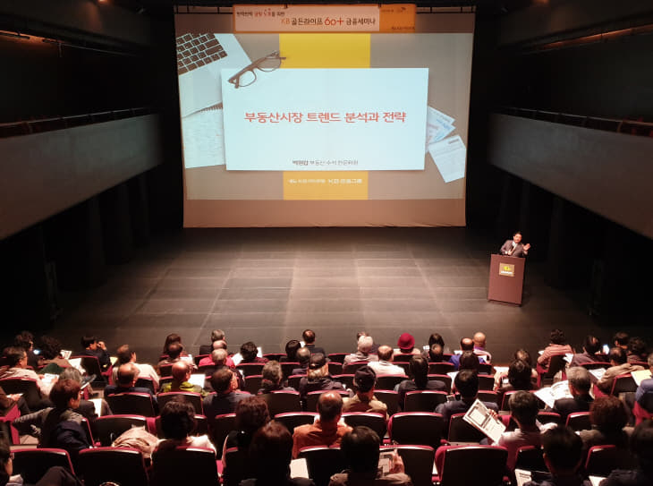 KB국민은행, 찾아가는 'KB골든라이프 60+금융세미나' 개최