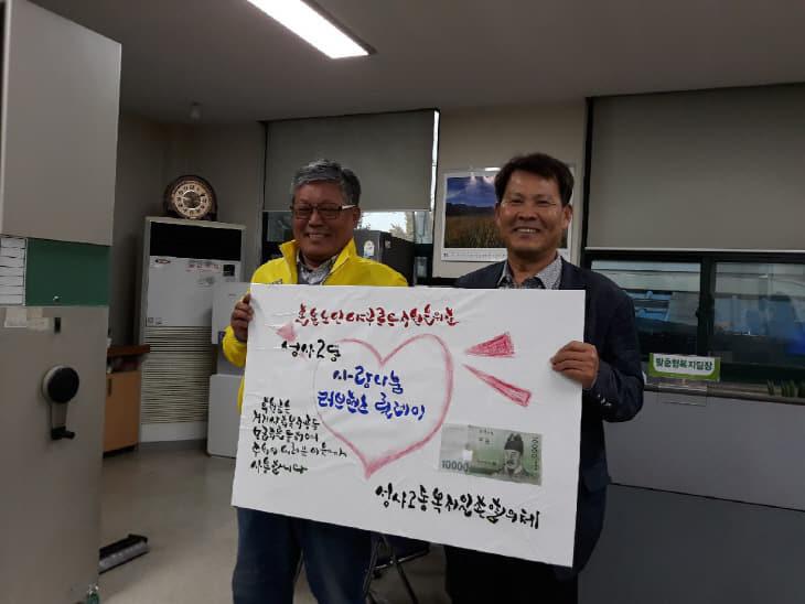 """고양시 성사2동 사랑나눔 릴레이 """"러브핸즈"""" 실시"""