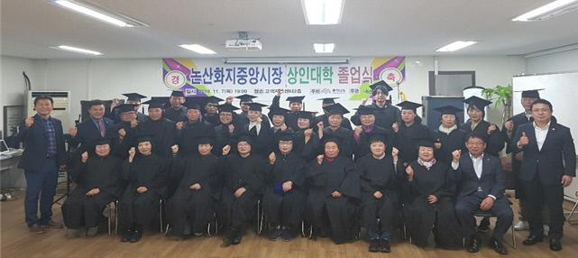 상인대학 졸업식