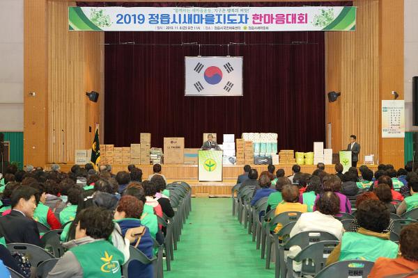 1108 정읍 2019년 정읍시 새마을지도자 한마음대회 성료1