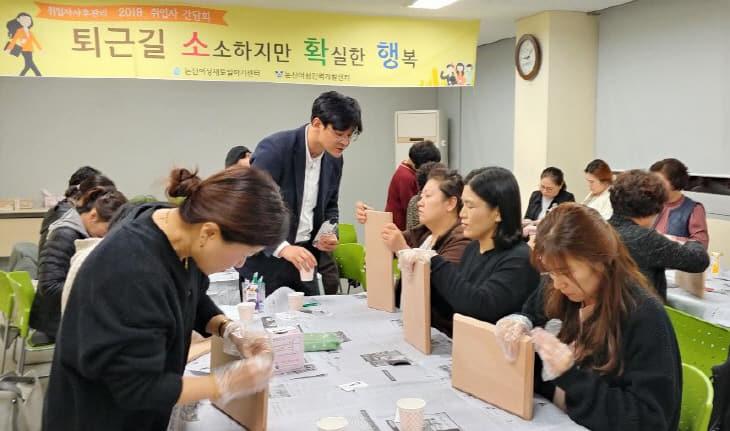 취업자간담회-DIY도마만들기3