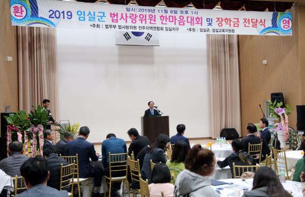 2.법사랑위원 임실지구'2019 한마음대회'성료 (1)