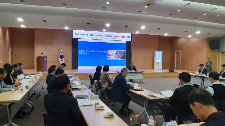 정보통신과(지역정보화 기본계획 수립 용역 최종보고회) (2)
