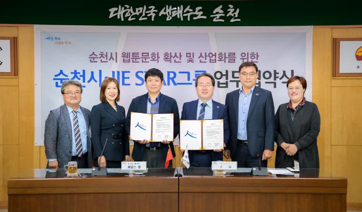 3 웹툰기업 IIE STAR그룹 업무협약1