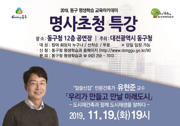 홍보물(웹용) 유현준 (1)