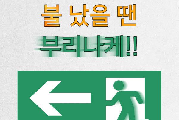 사본 -6. 포스터-입선(최민혁)-불 났을 땐, 부리나케 (1)