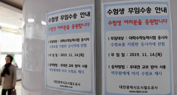 20191112-수험생 무임수송 안내