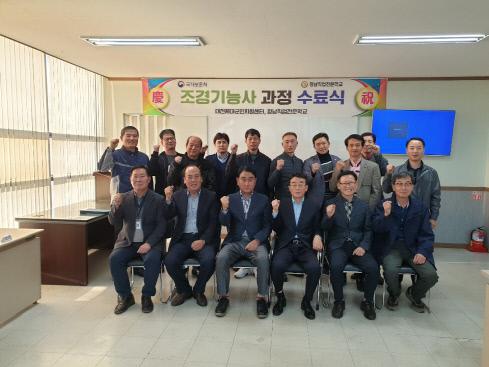 조경기능사 과정 수료식 개최