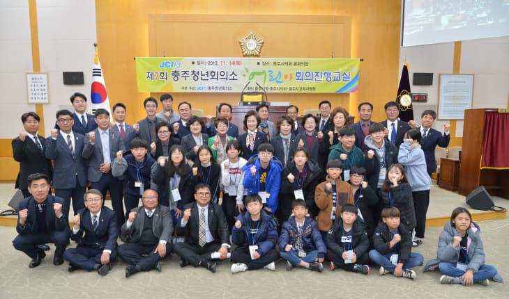어린이 회의 진행교실(19.11.14)