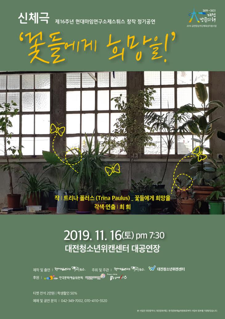 신체극'꽃들에게 희망을!'_포스터