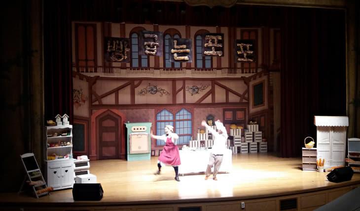 191115 어린이기획공연 빵굽는 포포아저씨1
