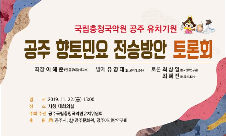 공주 향토민요 발전방안 토론회 포스터