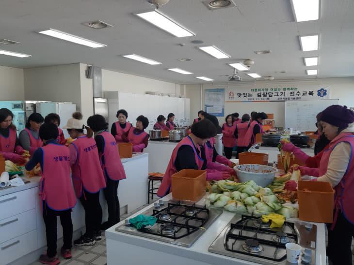 다문화가정 여성 김장담그기 전수교육  (3)