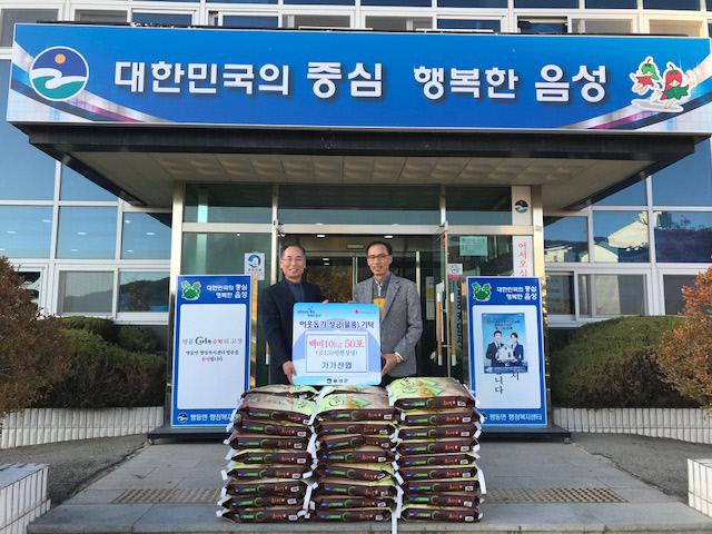 2. 맹동면, 가가산업 쌀 기탁 사진