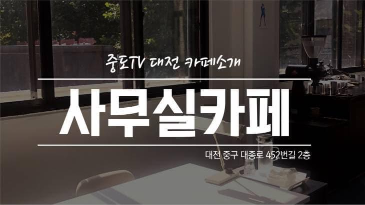 노잼도시 대전에서 즐기는 감성카페 `사무실카페`