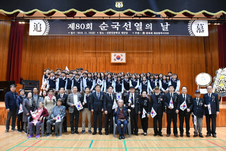 순국선열의 날 기념식 단체삿)
