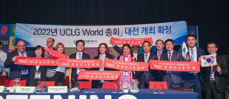 대전시, 93'대전 엑스포 이후 최대 규모 국제행사 유치 쾌거