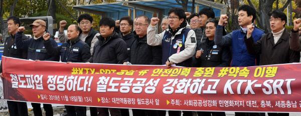 20191118-철도노조 파업 기자회견