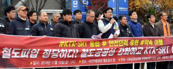 20191118-철도노조 파업 기자회견1