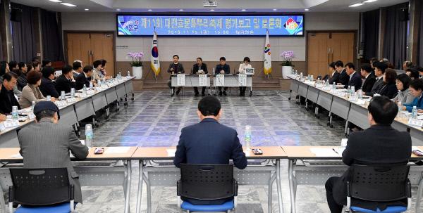 (제11회 대전효문화뿌리축제 평가보고회)