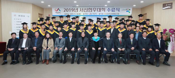 (서산)1119 2019 서산한우대학 수료식 개최 2