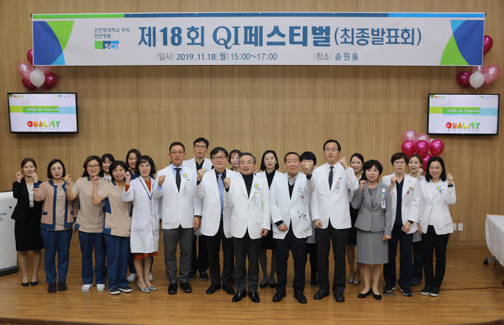 순천향대천안병원, QI활동 결산 페스티벌 개최f