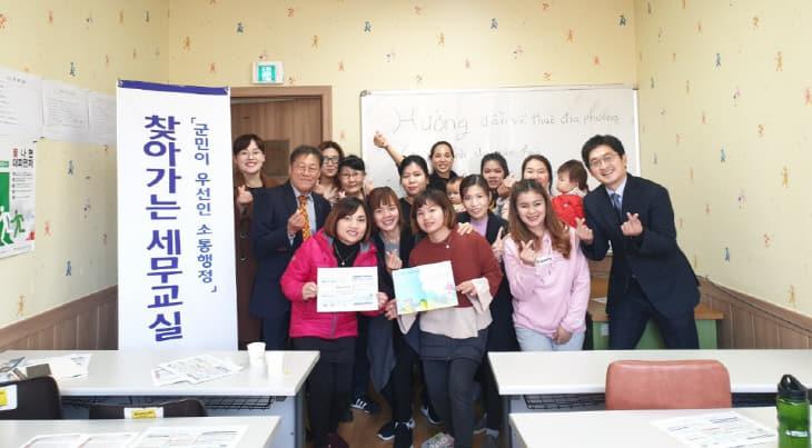 4. 다문화가정 여성 대상 찾아가는 세무교실 운영