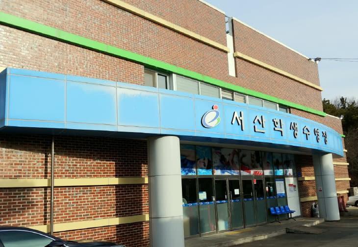서산학생수영장 전경