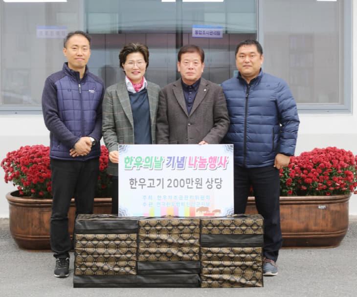 보도2)한우협회 단양지회 사랑의 소고기 전달식
